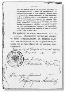 Last page of the Certificate of Completion of Military Service of Vincentas Stepšis (1894).