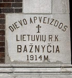 Dievo Apvaizdos bažnyčios kertinis akmuo.